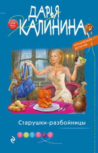 Дарья Калинина. Старушки-разбойницы