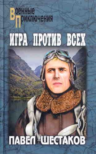 Павел Шестаков. Игра против всех