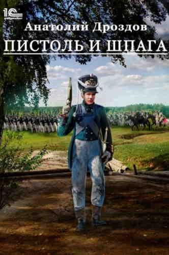 Анатолий Дроздов. Штуцер и тесак 2. Пистоль и шпага