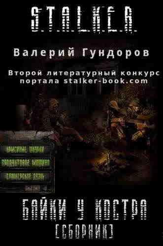 Валерий Гундоров. Байки у костра 1 (Серия S.T.A.L.K.E.R.)