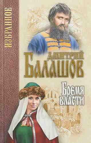 Дмитрий Балашов. Государи Московские 3. Бремя власти