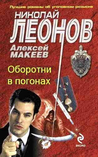 Николай Леонов, Алексей Макеев. Оборотни в погонах