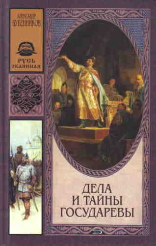 Александр Бубенников. Дела и тайны государевы