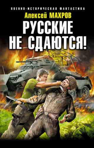 Алексей Махров. Русские не сдаются!
