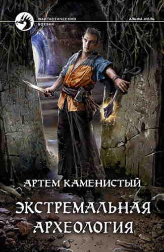 Артем Каменистый. Альфа-ноль 3. Экстремальная археология