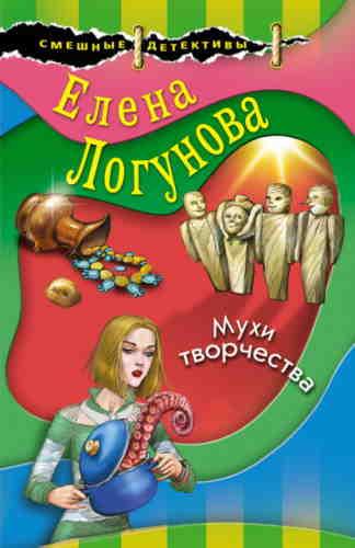 Елена Логунова. Мухи творчества