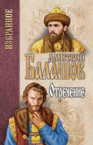 Дмитрий Балашов. Государи Московские 7. Отречение