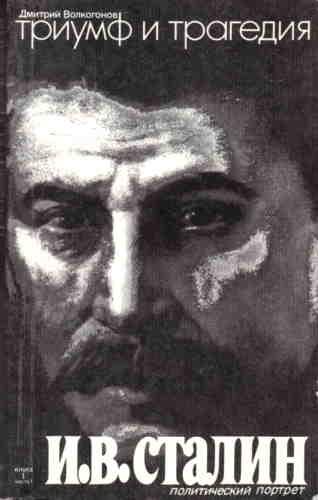 Дмитрий Волкогонов. Политический портрет Сталина 1