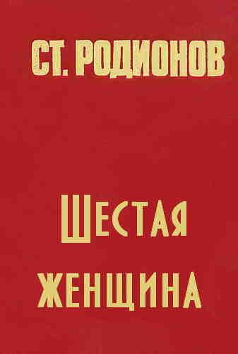 Станислав Родионов. Шестая женщина