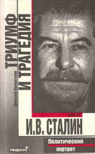 Дмитрий Волкогонов. Политический портрет Сталина 2
