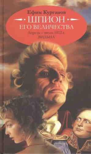 Ефим Курганов. Шпион его величества, или 1812 год. Том 1