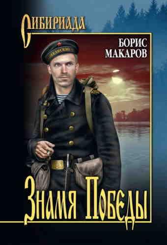 Борис Макаров. Знамя Победы