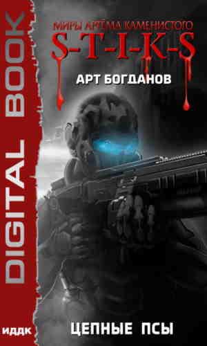Арт Богданов. S-T-I-K-S. Цепные псы