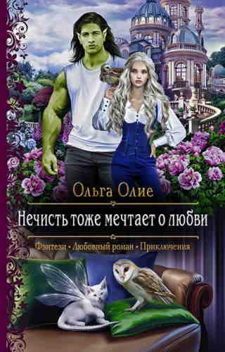 Ольга Олие. Нечисть тоже мечтает о любви