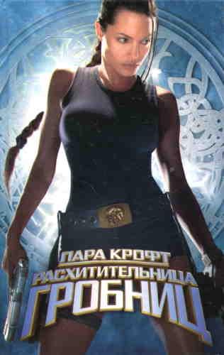 Андрей Чернецов. Лара Крофт — расхитительница гробниц