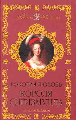 Антуан де Базилевич. Роковая любовь короля Сигизмунда