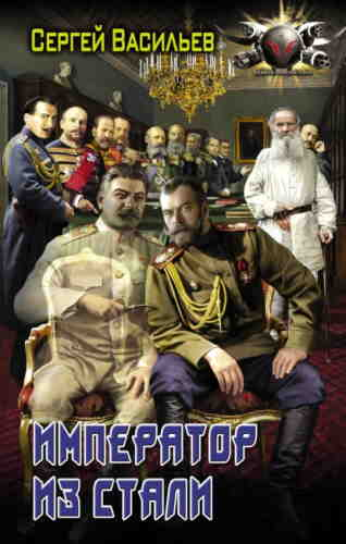Сергей Васильев. Император из стали