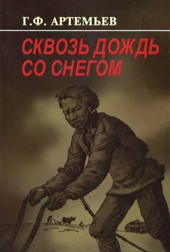 Геннадий Артемьев. Сквозь дождь со снегом