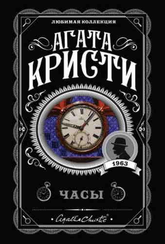 Агата Кристи. Часы