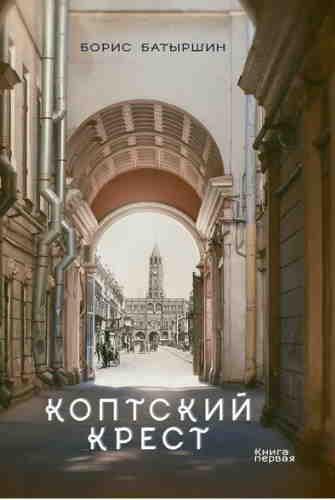 Борис Батыршин. Коптский крест
