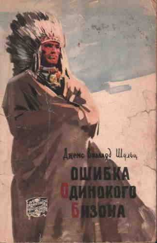 Джеймс Уиллард Шульц. Ошибка одинокого бизона