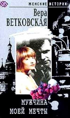 Вера Ветковская. Мужчина моей мечты