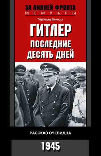 Герхард Больдт. Гитлер. Последние десять дней. Рассказ очевидца. 1945