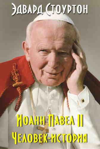 Эдвард Стоуртон. Иоанн Павел II. Человек-история