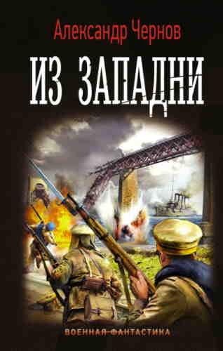 Александр Чернов. Одиссея крейсера «Варяг» 3. Из западни