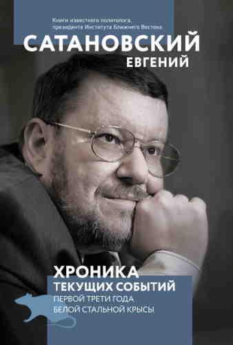 Евгений Сатановский. Хроника текущих событий первой трети года Белой Стальной Крысы