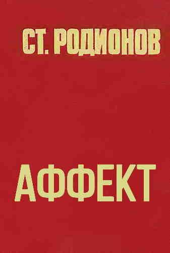 Станислав Родионов. Аффект