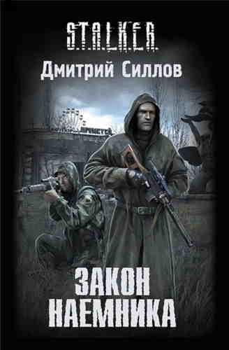 Дмитрий Силлов. Закон наемника (Серия S.T.A.L.K.E.R.)