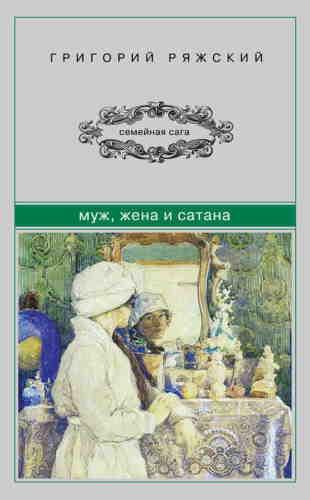 Григорий Ряжский. Муж, жена и сатана