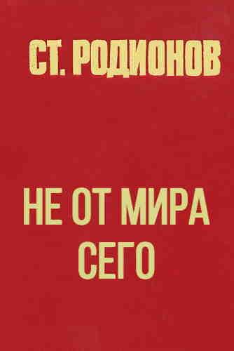 Станислав Родионов. Не от мира сего