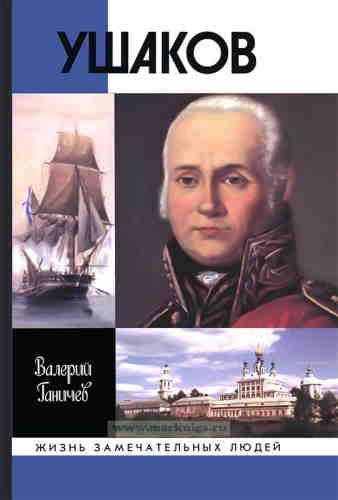 Валерий Ганичев. Флотовождь. Штрихи истории и страницы жизни адмирала Федора Ушакова