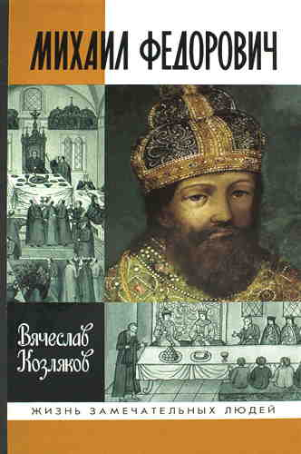 Вячеслав Козляков. Михаил Федорович