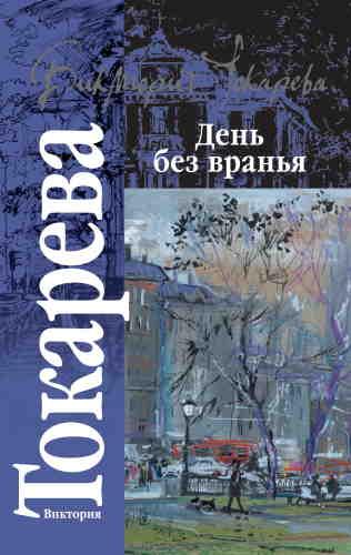 Виктория Токарева. День без вранья