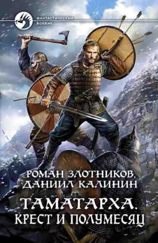 Роман Злотников, Даниил Калинин. Таматарха 3. Крест и Полумесяц