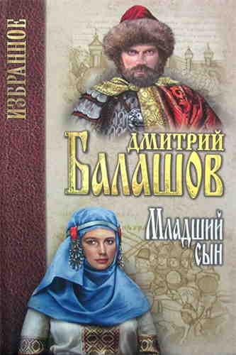 Дмитрий Балашов. Государи Московские 1. Младший сын