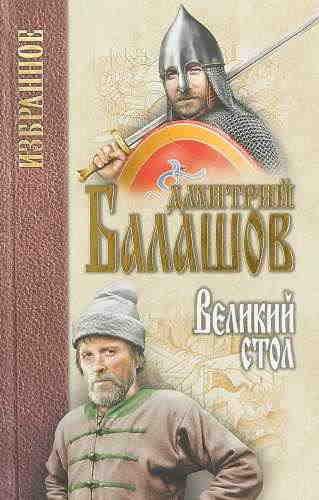 Дмитрий Балашов. Государи Московские 2. Великий стол