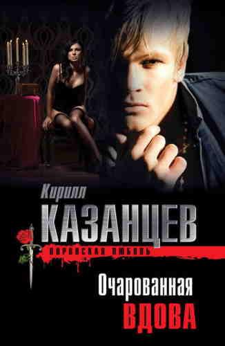 Кирилл Казанцев. Очарованная вдова
