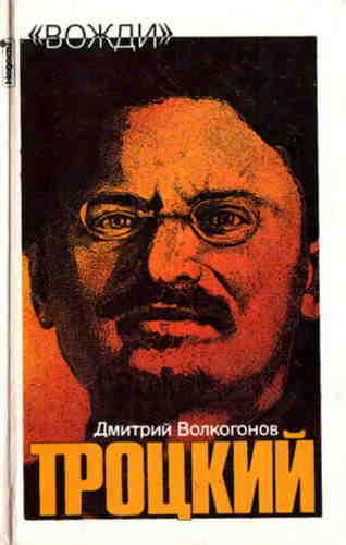 Дмитрий Волкогонов. Лев Троцкий