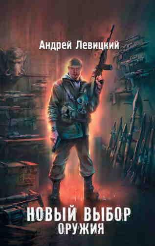 Андрей Левицкий. Я — сталкер. Новый выбор оружия