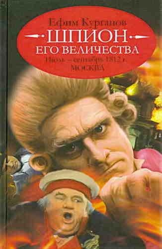 Ефим Курганов. Шпион его величества, или 1812 год. Том 2