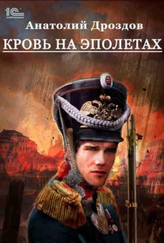 Анатолий Дроздов. Штуцер и тесак 3. Кровь на эполетах