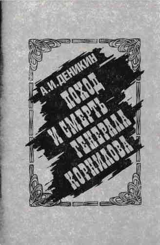 Антон Деникин. Поход и смерть генерала Корнилова