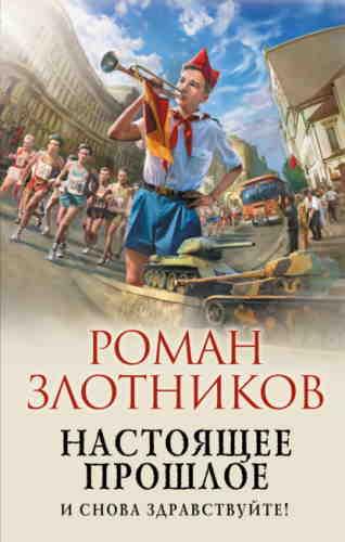 Роман Злотников. Настоящее прошлое 1. И снова здравствуйте!