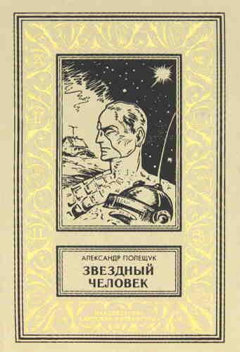 Александр Полещук. Звездный человек