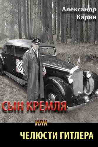 Александр Карин. Сын Кремля или Челюсти Гитлера
