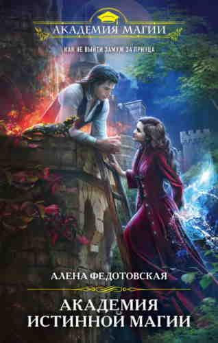 Алена Федотовская. Академия истинной магии